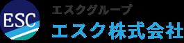 エスクグループ エスク株式会社